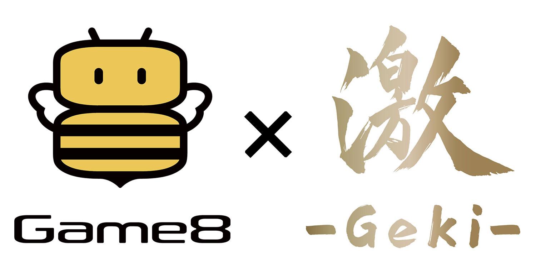 Game8 × 激