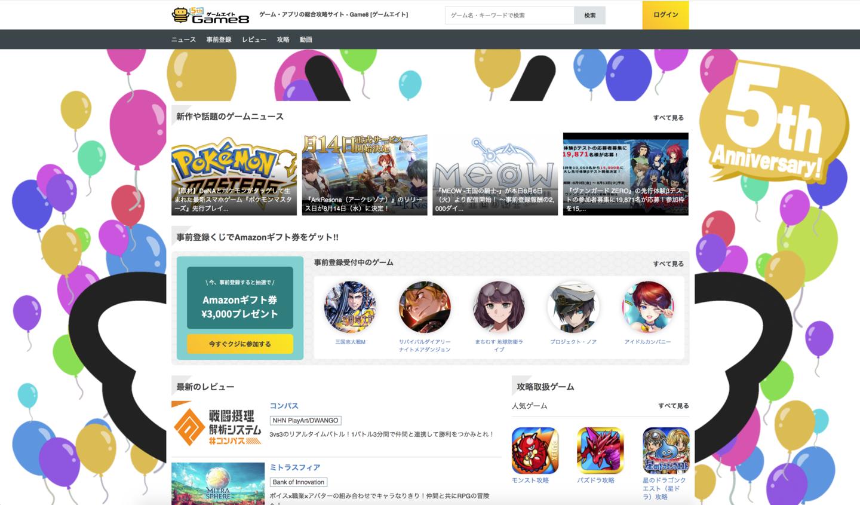 Game8.jp アニバーサリースタイル